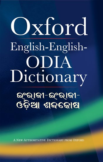 English-English-Odia Dictionary