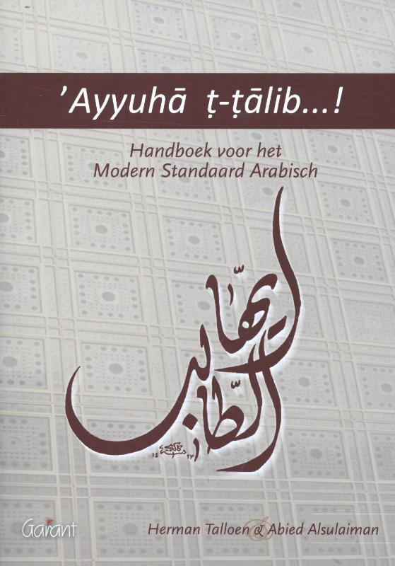 Ayyuha t-talib! HB vh Modern Standaard Arabisch