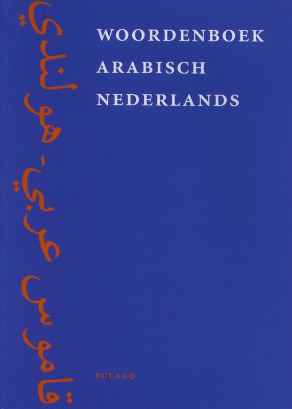 Woordenboek arabisch set door jan hoogland j hoogland for Arabisch nederlands