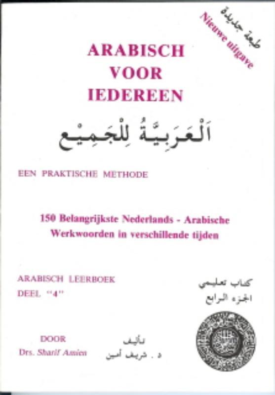 Arabisch voor iedereen 4 werkwoorden