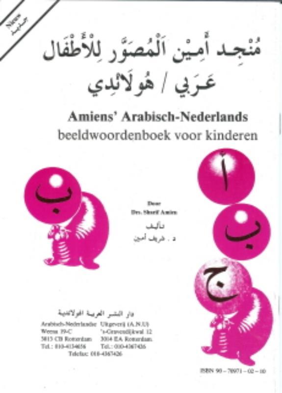 Amiens arabisch-nederl. beeldwoordenboek
