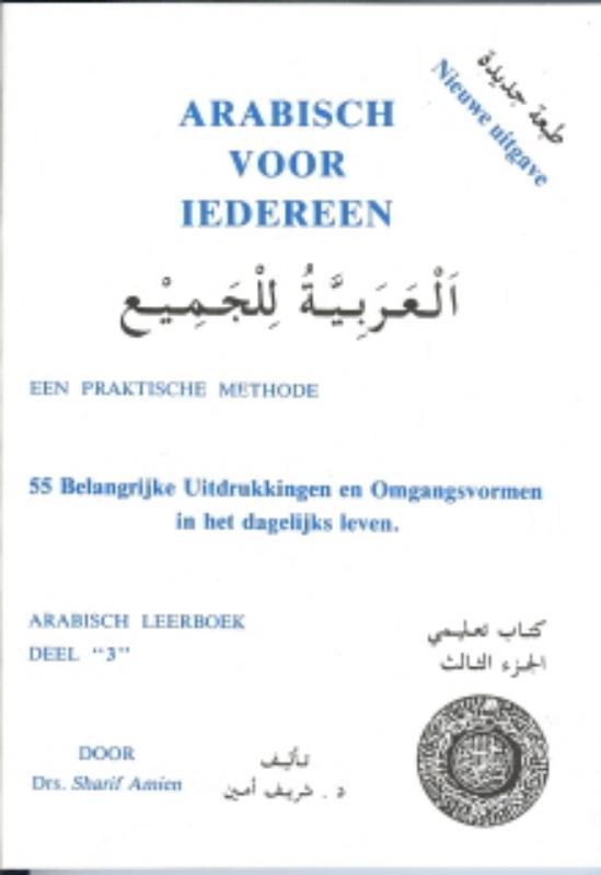 Arabisch voor iedereen 3 Omgangsvormen