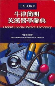 Concise English Chinese Medical Dictionary