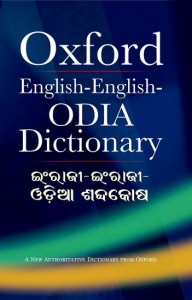 English-English-Odia Dictionary