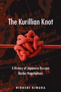 The Kurillian Knot
