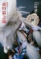 ICHIKAWA ENNOSUKE IV
