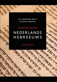 Woordenboek Hebreeuws-Nederlands/Nederlands-Hebreeuws