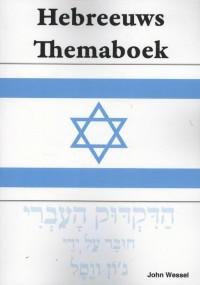 Hebreeuws Themaboek