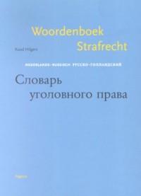 WOORDENBOEK STRAFRECHT RUSSISCH-NEDERLANDS V.V.