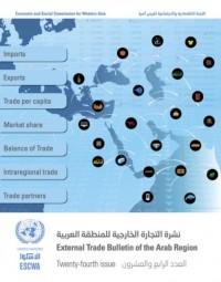 External Trade Bulletin of the Arab Region, Twenty-fourth Issue