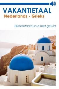 Vakantietaal Nederlands - Grieks